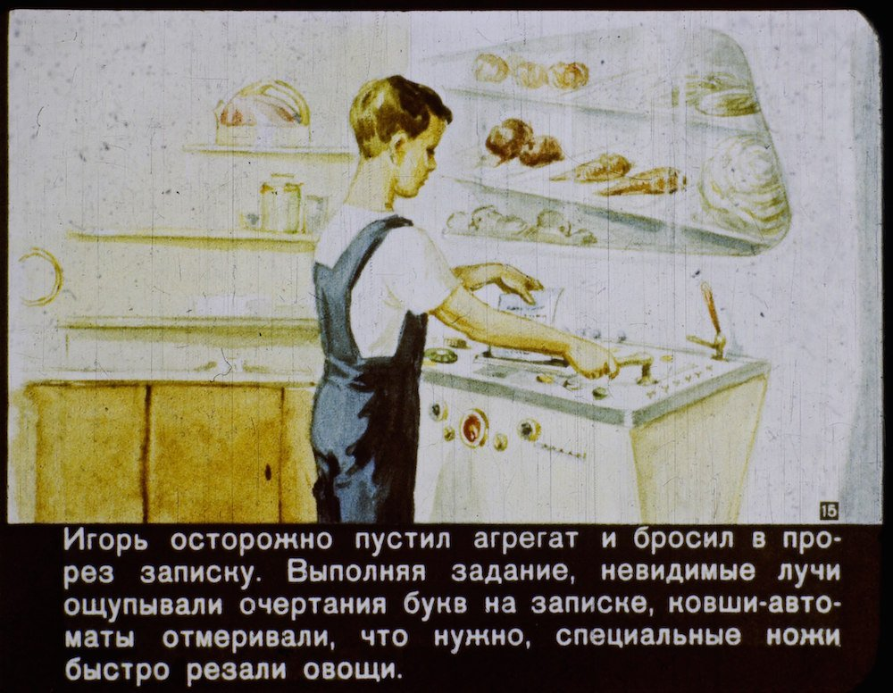 Igor carefully switched on the machine and dropped the note into the slot. Invisible beams traced the letters on the note in order to carry out the task; automatic ladles measured out what was needed and special knives quickly chopped up the vegetables.
