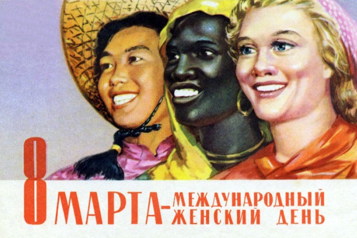 A Soviet card celebrating International Women's Day