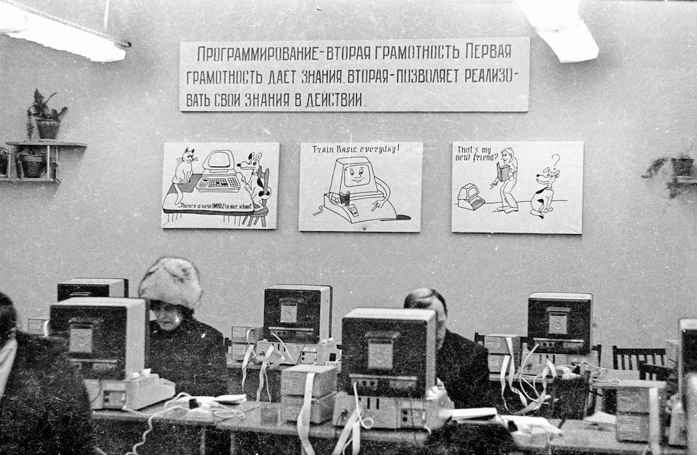 Bulgarian-made Pravets computers in use in the 1980s. Image: Pereslavl Week under a CC License