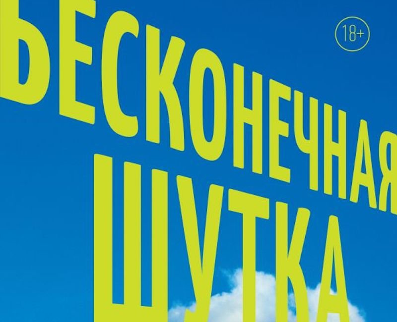 Infinite Jest comes to Russia. Why translators finally took on the 'untranslatable' novel