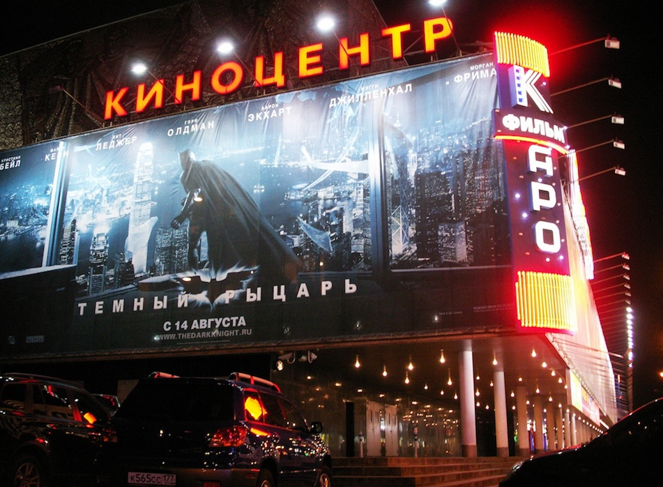 No more drama: Russian Ministry of Culture says cinemas are opening with happy films only