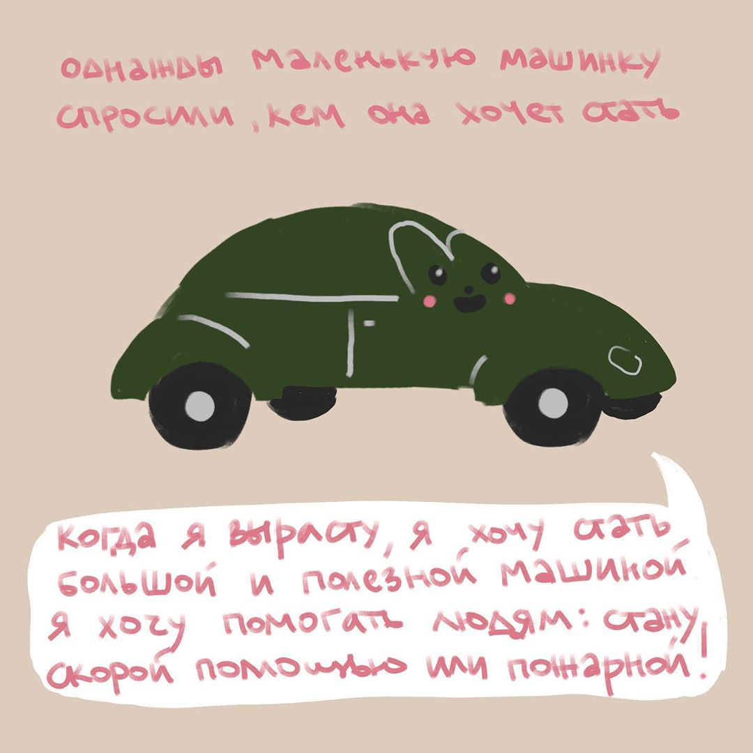 """""""When I grow up, I want to be a big, helpful car. I want to help people: become an ambulance or a firefighting car."""""""
