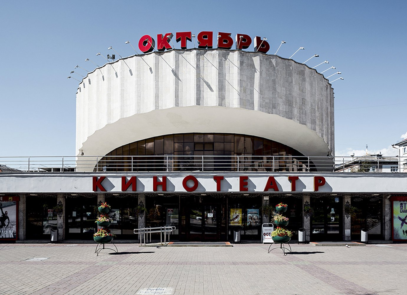 Eastern Bloc architecture: sci-fi cinemas | part 10