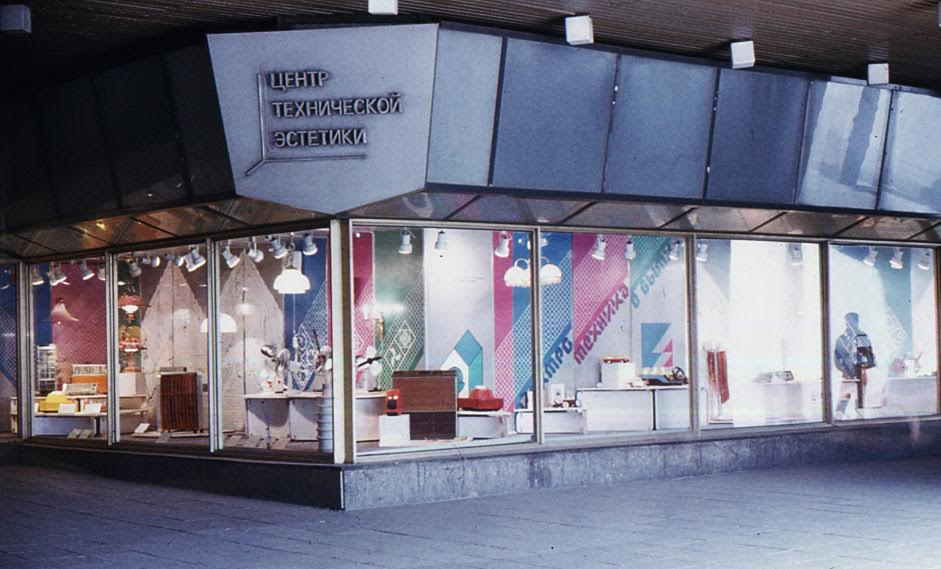 The Centre for Technical Aesthetics in Moscow. Image from the archive of the Moscow Design Museum