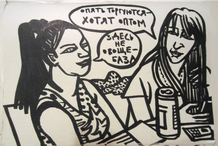 "From <em>The ""Girls"" of Nizhny Novgorod</em> (2013)"