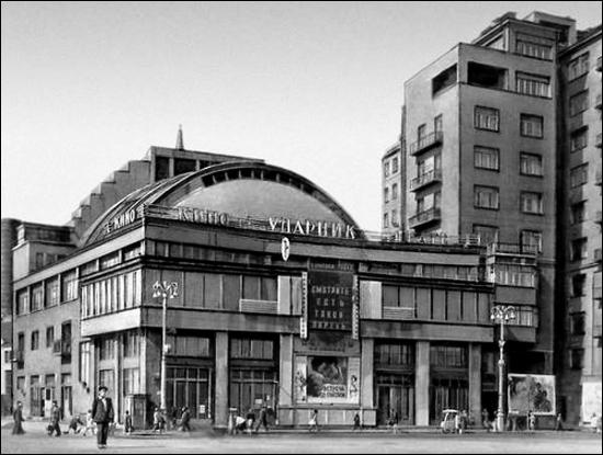 Udarnik cinema archival image