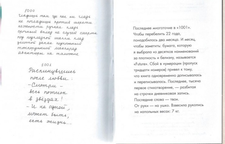 Handwritten Russian Are Decidedly