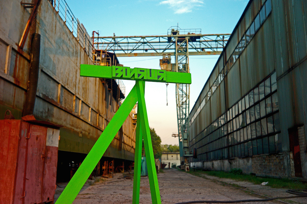 Izolyatsia in its new Kiev Shipyards site. Image: Dima Sergeev