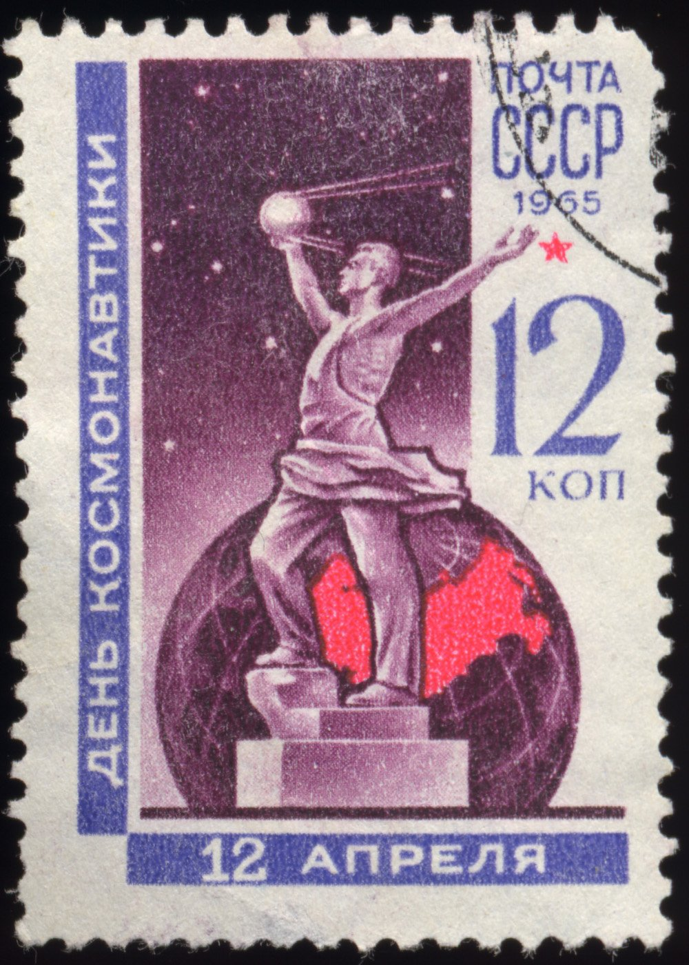 Soviet stamp carrying the image of the Sputnik monument printed in honour of Cosmonautics Day