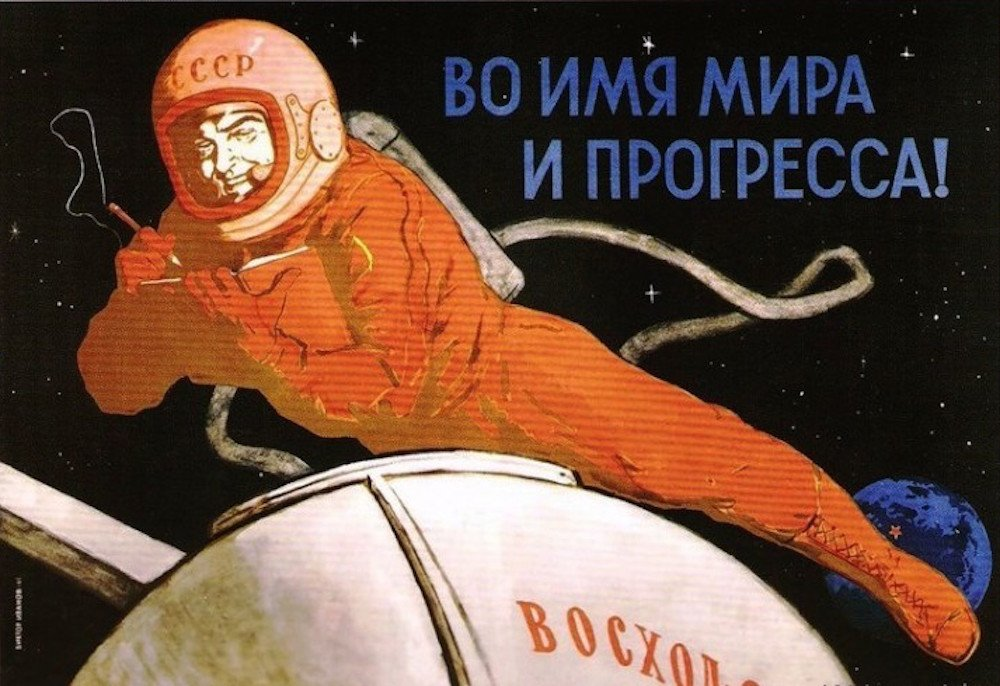 """In the name of peace and progress!"": a 1960s poster celebrating the Soviet space program"