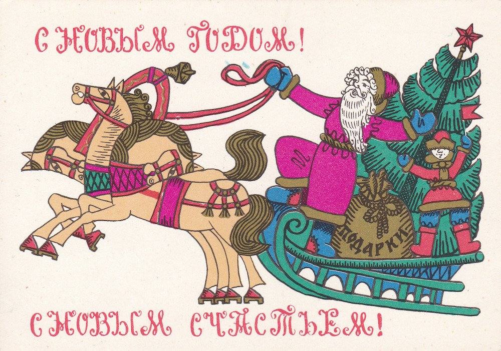 Soviet New Year postcard from 1966. Image courtesy soviet-postcards.com