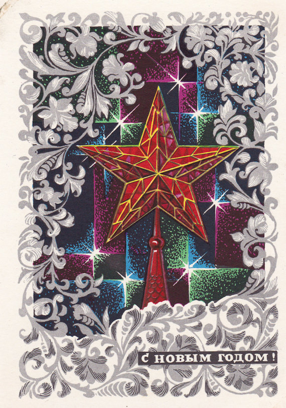 The red star of the Moscow Kremlin on a Soviet New Year postcard from the 1970s. Image courtesy soviet-postcards.com