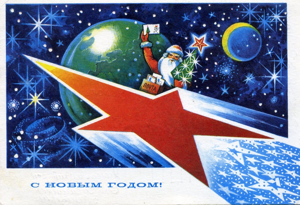 Ded Moroz takes to the stars with presents and <em>yolka</em> in tow. Soviet New Year postcard from 1957. Image courtesy soviet-postcards.com