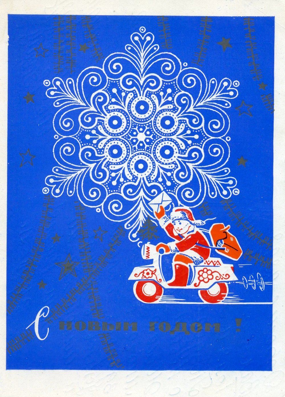 Soviet New Year postcard. Image: Sludge G under a CC licence