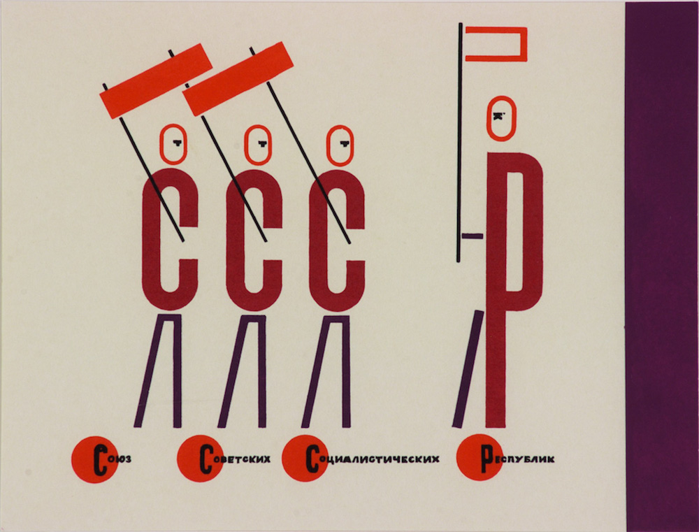 El Lissitzky, 'Basic Calculus' (1928) (image by Russian Constructivism under a CC licence)