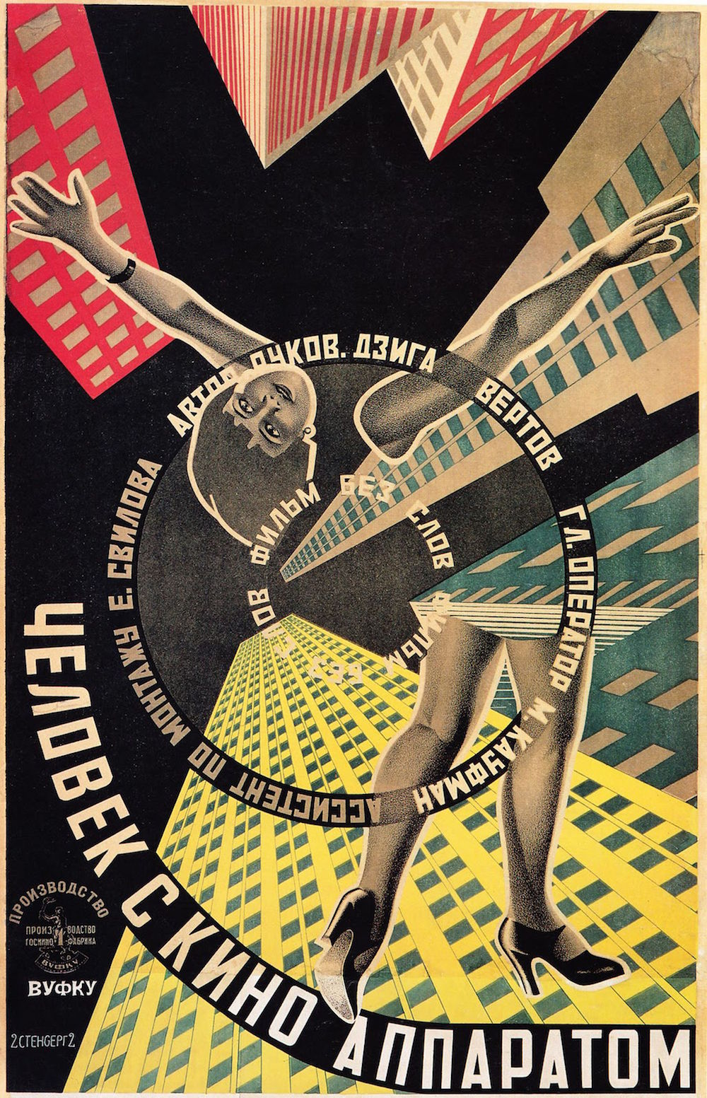 Georgii Stenberg's promotional poster for Dziga Vertov's 1929 film Man with a Movie Camera (image under a CC licence)
