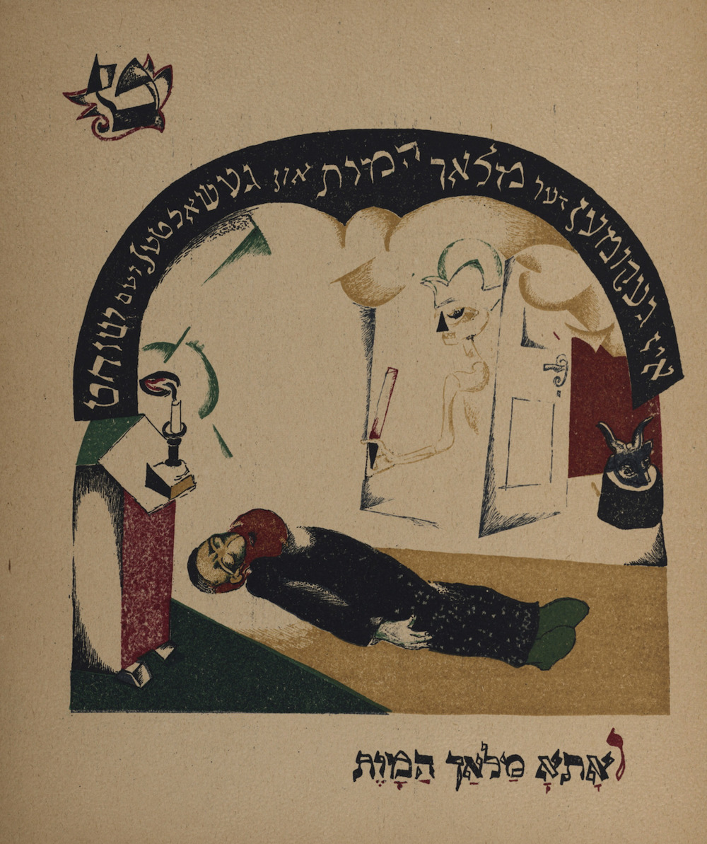 A page from El Lissitsky's illustrated version of the Yiddish folk tale <em>Had Gadya</em>