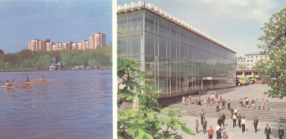 A Soviet-era postcard showing VDNKh as a tourist attraction in Minsk