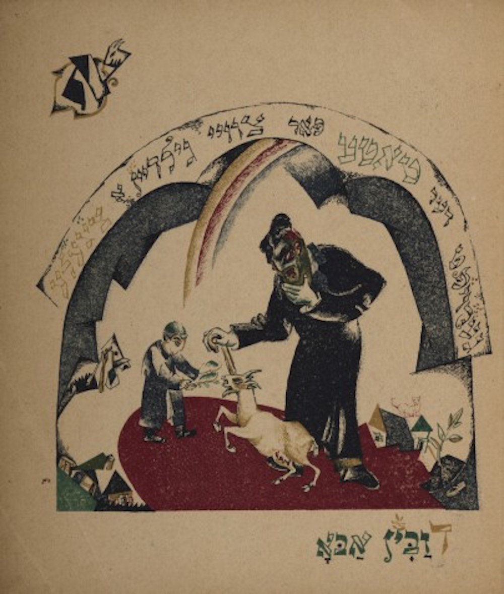 A page from El Lissitsky's illustrated version of the Yiddish folk tale <em>Chad Gadya</em>