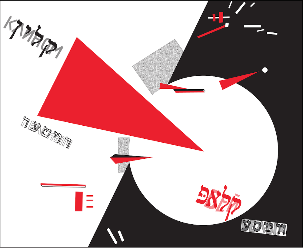 Yevgeniy Fiks, <em>Beat the Whites with the Red Wedge</em> (2015), after El Lissitzky's Civil War propaganda poster of the same name