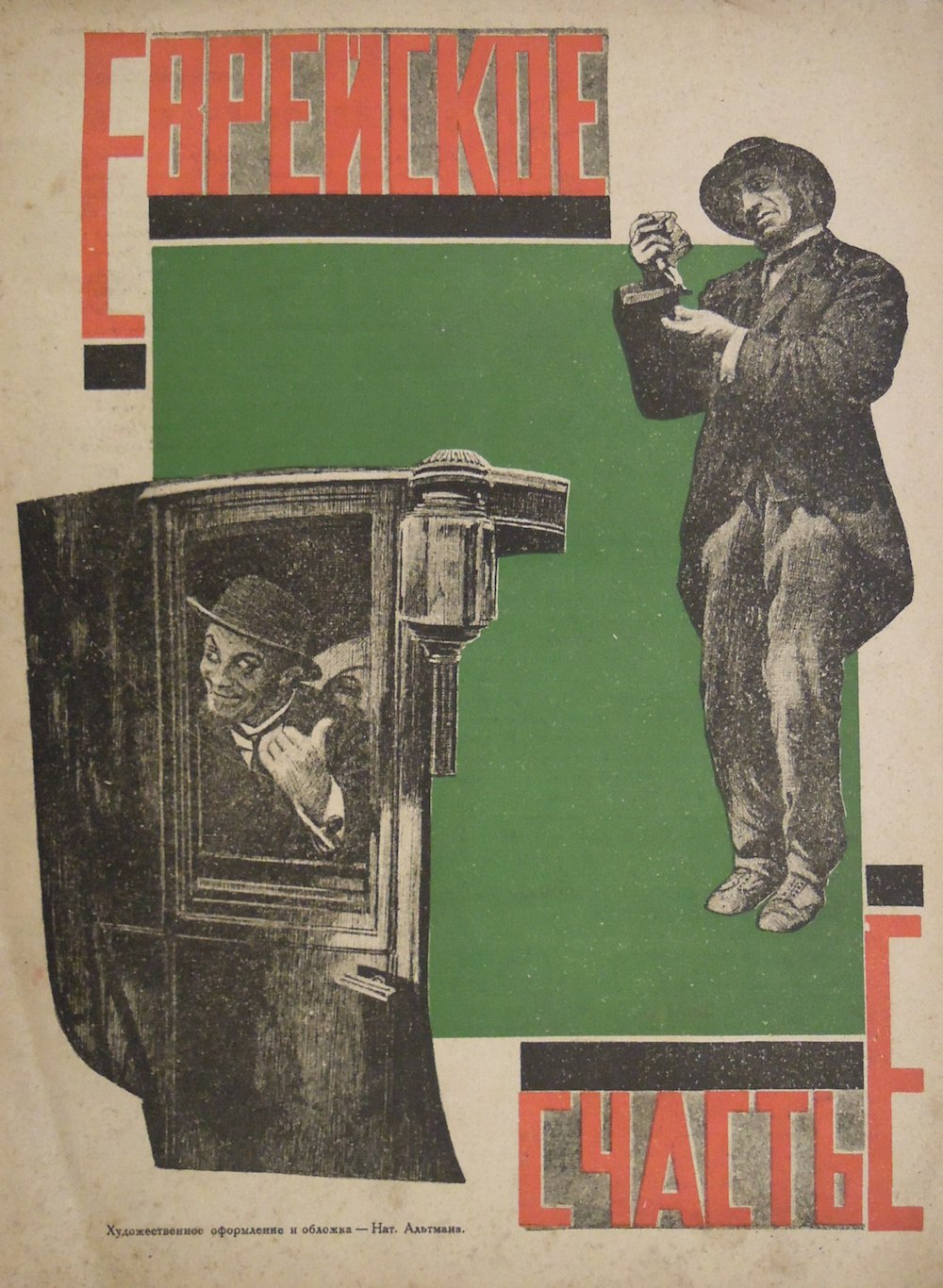 Natan Altman's poster for the 1925 film <em>Jewish Luck</em> (dir. Alexis Granovsky)