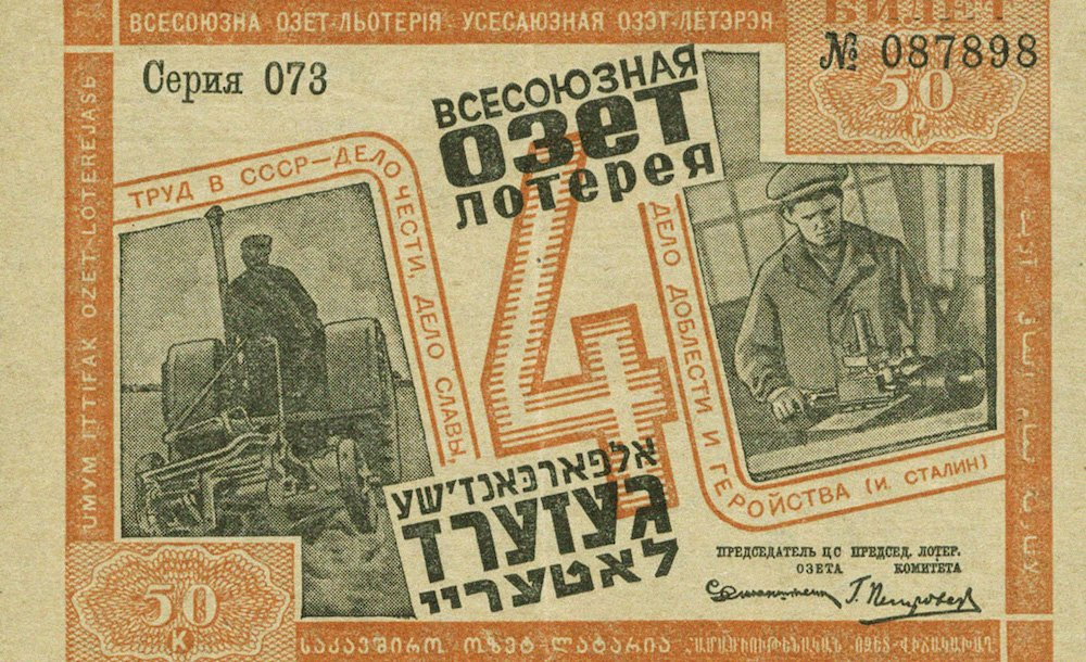 Lottery ticket, designed by Natan Altman, sold in order to raise funds for the settlement of the Jewish Autonomous Region of Birobidzhan between 1928-32