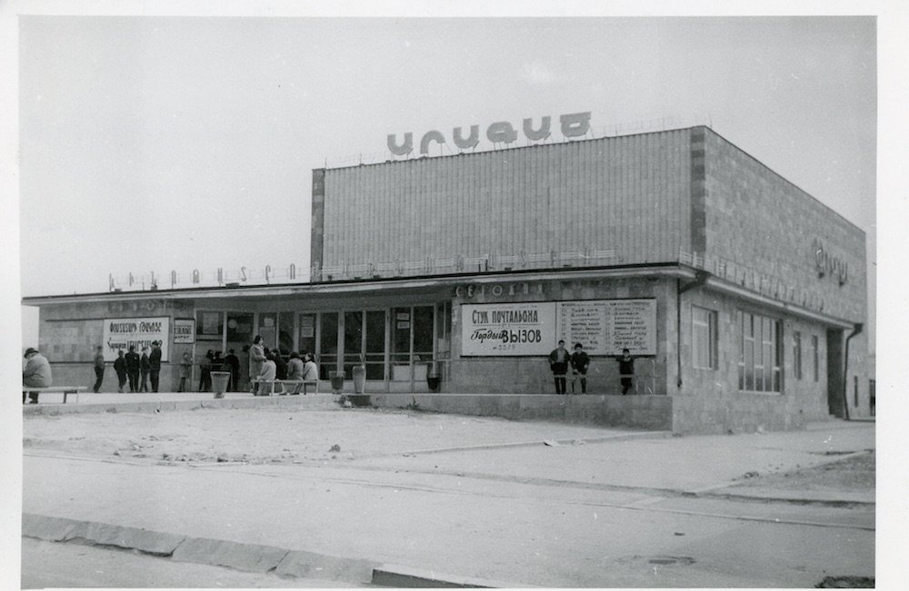 The Aragats cinema in 1967. Image: Ruben Arevshatyan