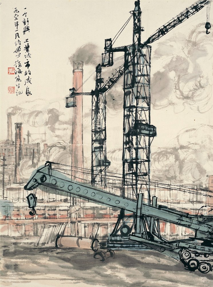 Lu Yanshao, <em>An Emerging Industrial City</em> (1962) (courtesy of M.K. Lau Collection)
