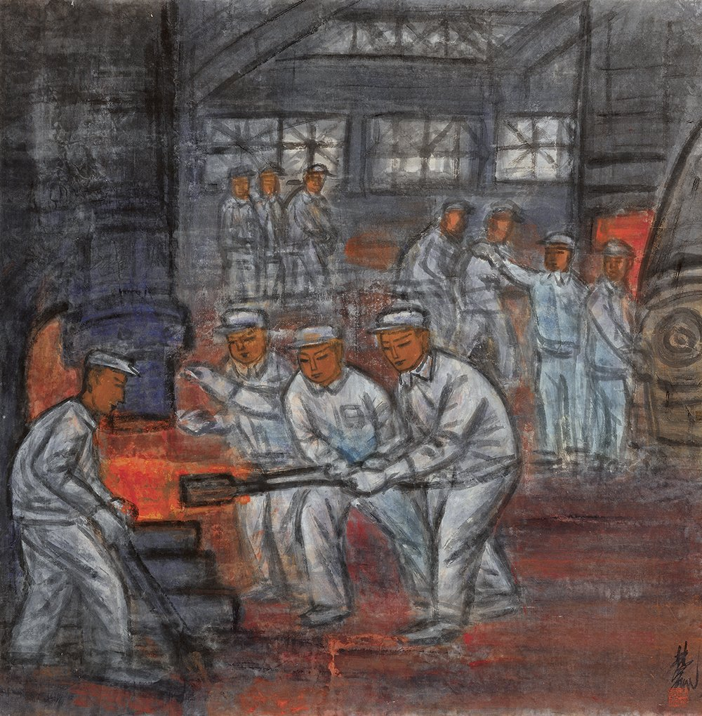 Lin Fengmian, <em>Steel Foundry</em> (late 1950s - early 1960s) (M.K. Lau Collection)