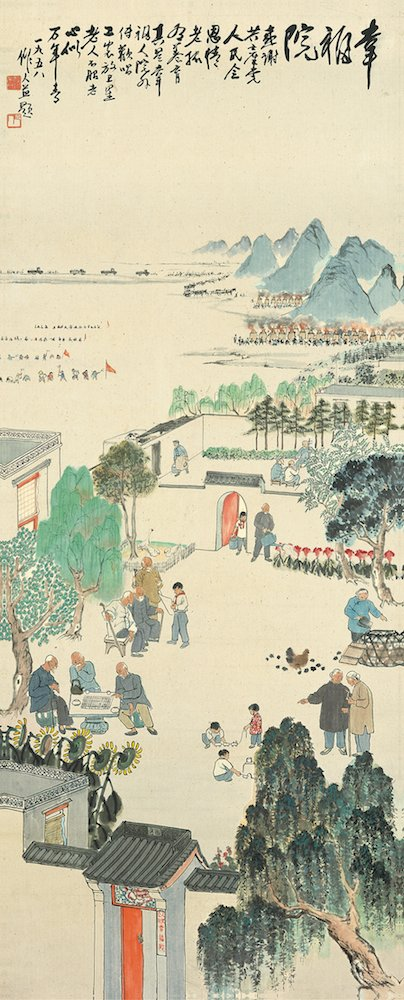 Wu Zuoren, <em>Happy Life at the Commune</em> (1958) (courtesy of M.K. Lau Collection)