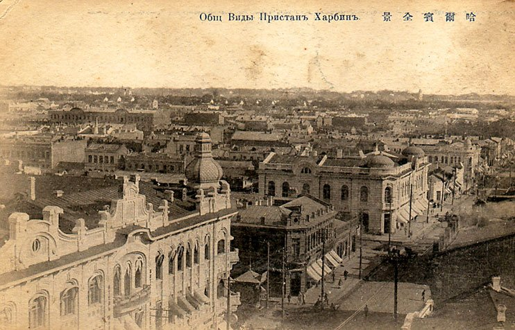 Old postcard of Harbin. Images provided thanks to Professor Dan Ben-Canaan of the Sino-Israel Research and Study Center at the School of Western Studies at Heilongjiang University in Harbin