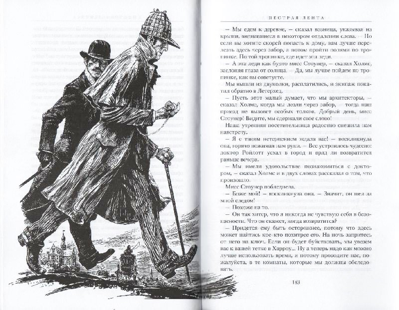 A recent Russian collection of Sherlock Holmes stories, with illustrations by St Petersburg artist Anton Lomayev