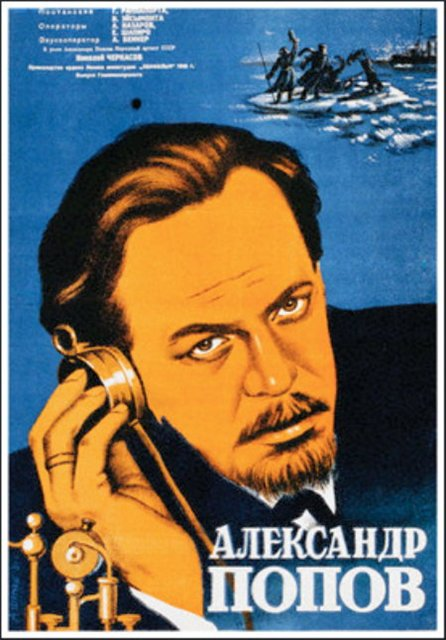 Poster for a 1948 film about Alexander Popov, the man considered by many to have invented the radio