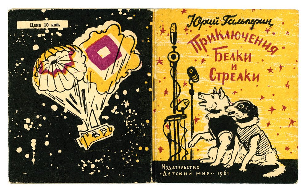 The cover of popular children's book <i>The Adventures of Belka and Strelka</i> by Yuri Galperin (1961)