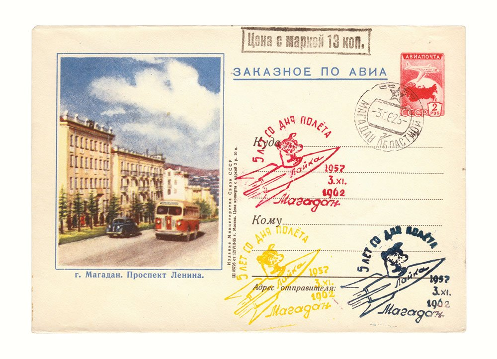 A Magadan philately club envelope, marking the fifth anniversary of Sputnik 2 (1962)