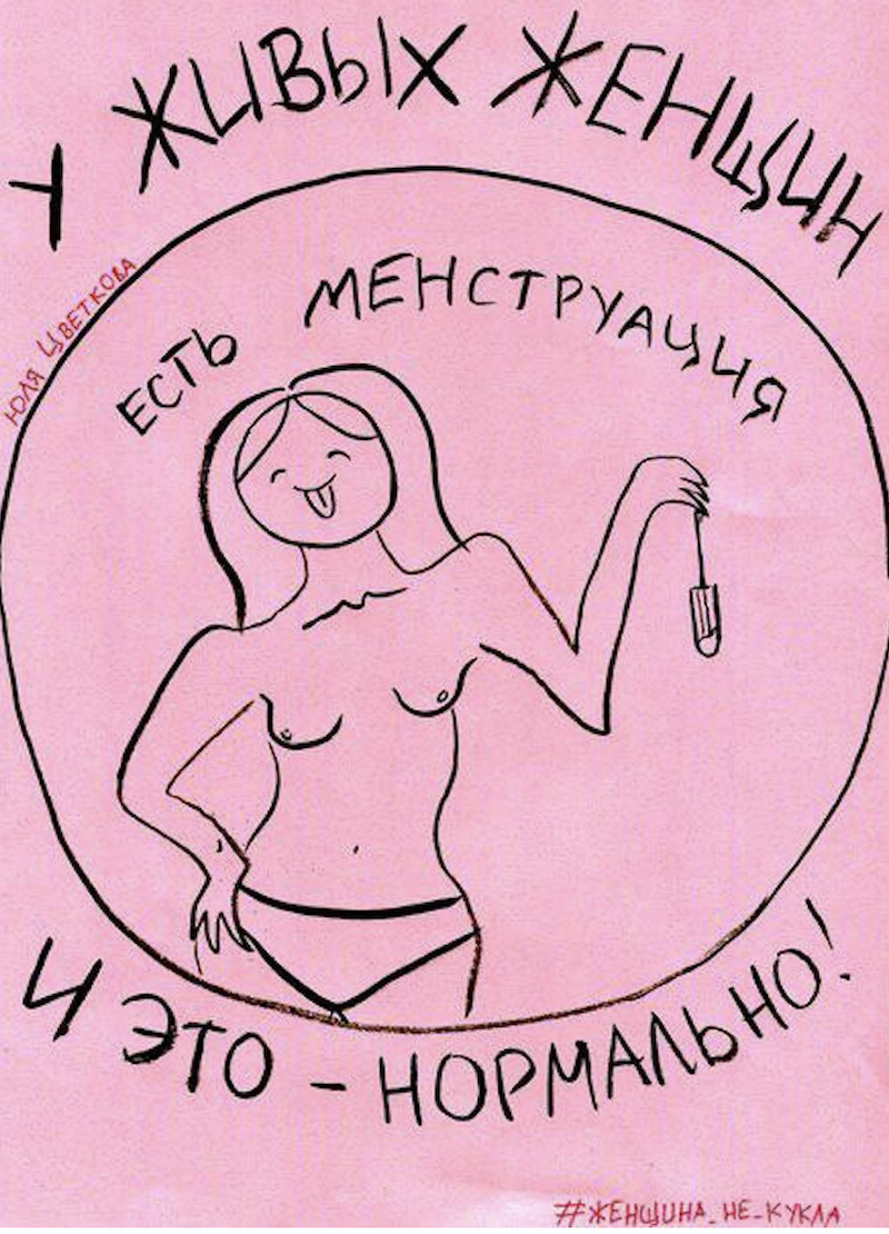 """An image by Yulia Tsvetkova. The caption reads, """"Real women menustrate — and it's normal"""""""