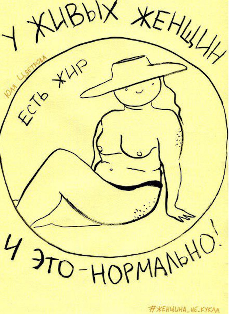 """An image by Yulia Tsvetkova. The caption reads, """"Real women have body fat — and it's normal"""""""