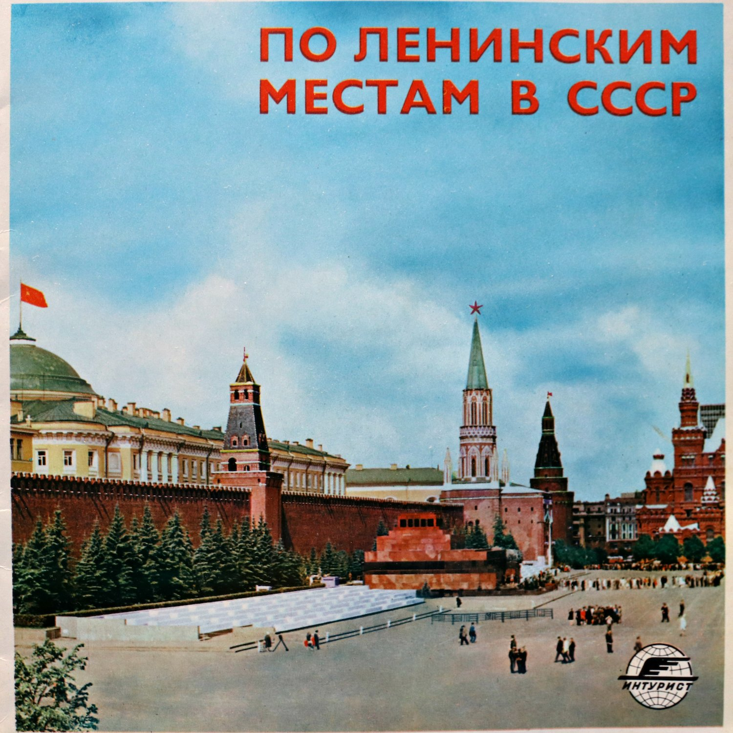 A Soviet guide to The Lenin-related places of the Soviet Union.