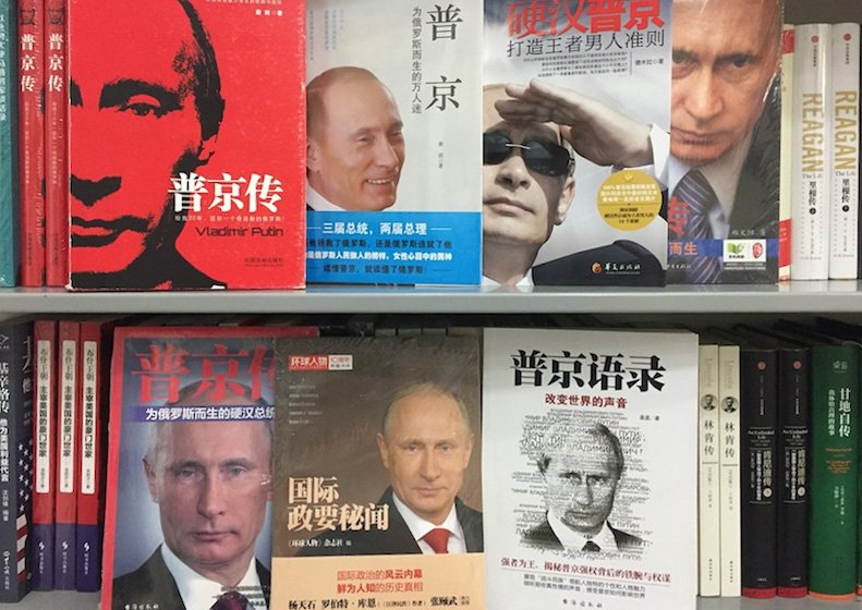 How the Russian president became China's ultimate self-help muse