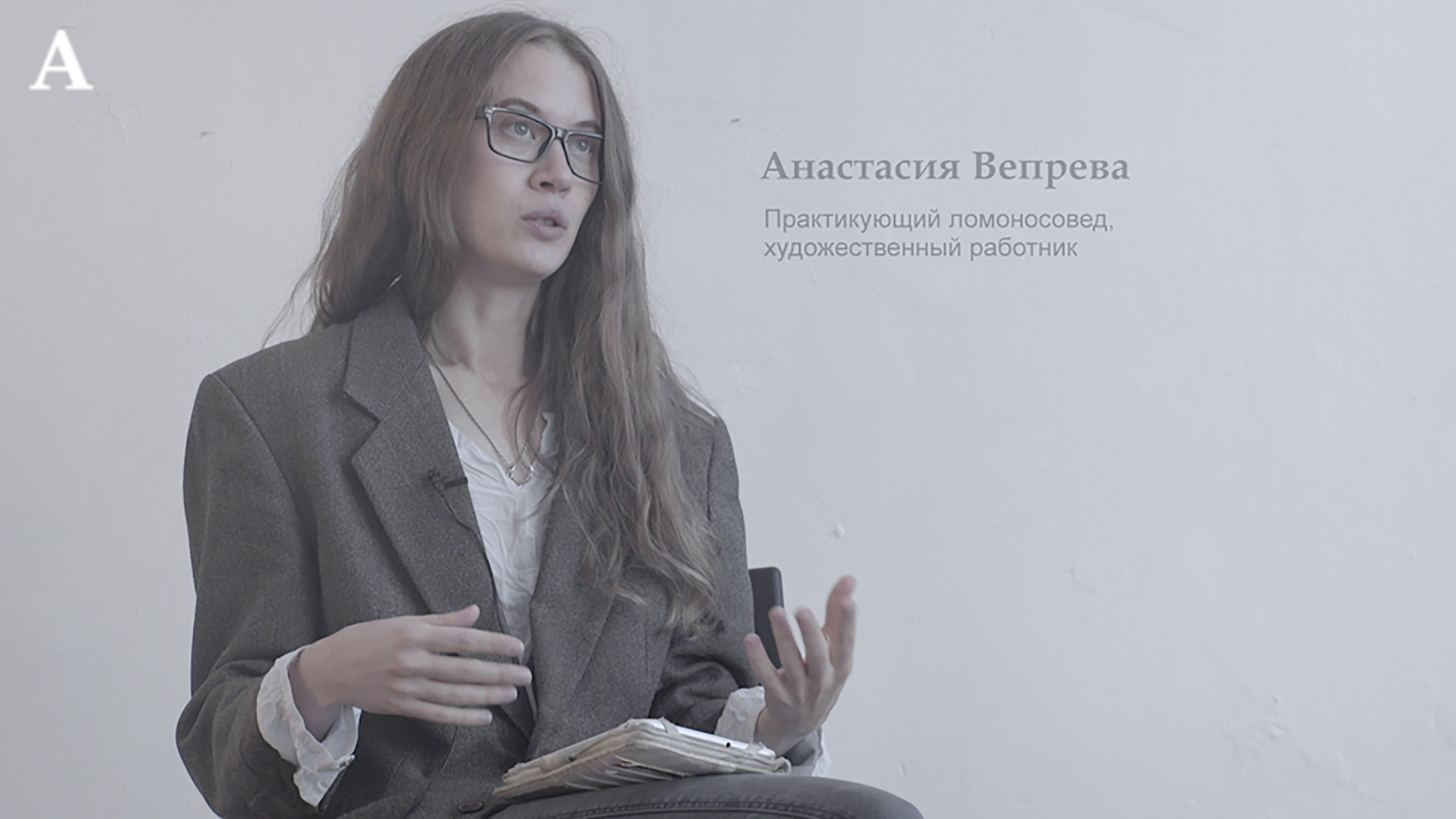 """""""Anastasia Vepreva, practising Lomonosov expert, art worker."""" Still from the video The Legacy of Lomonosov Exemplified by one Palace of Culture, 2018"""