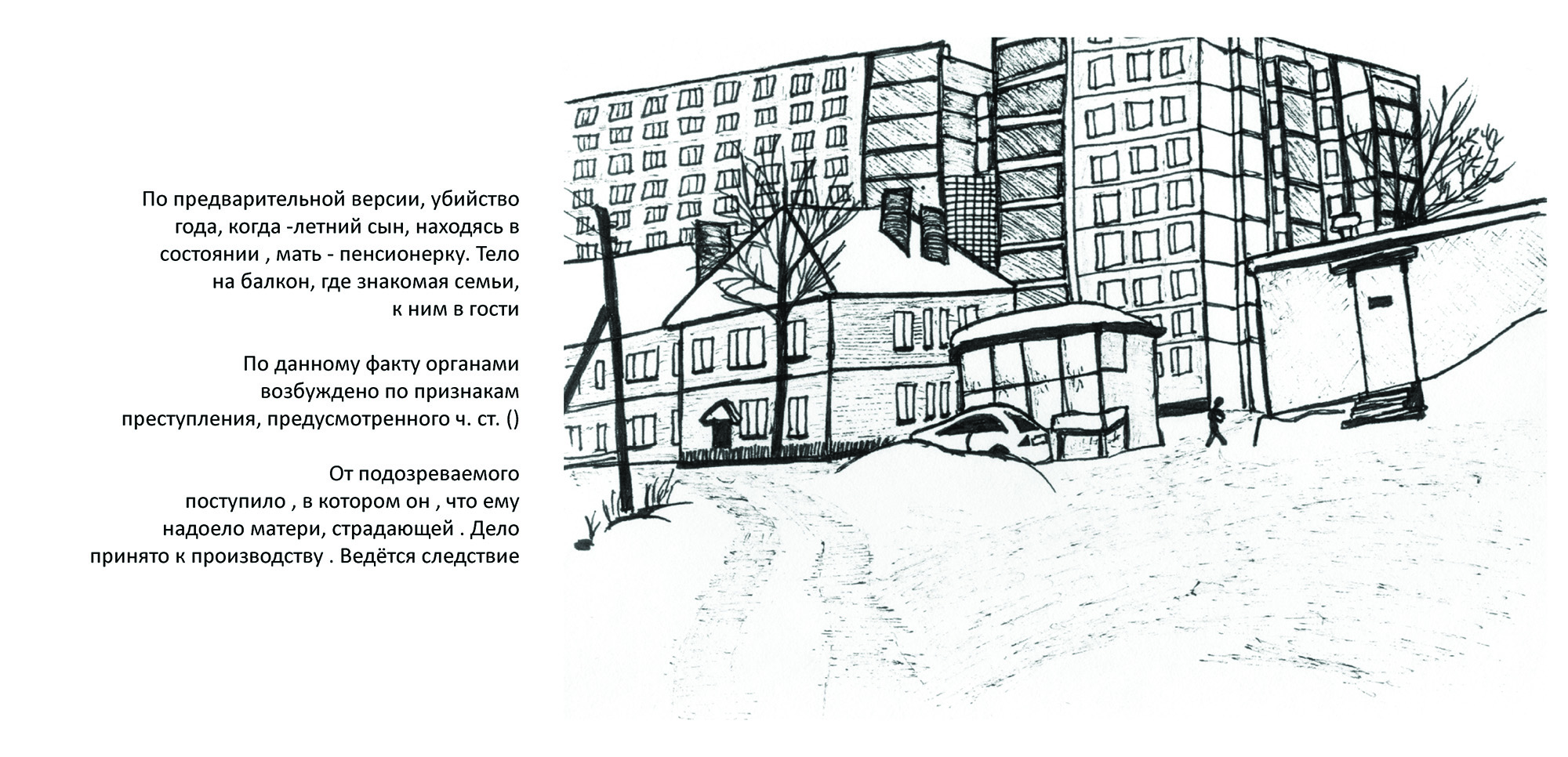 From Wadded White, 2014. The text is made of distilled clichéd language of Arkhangelsk crime news