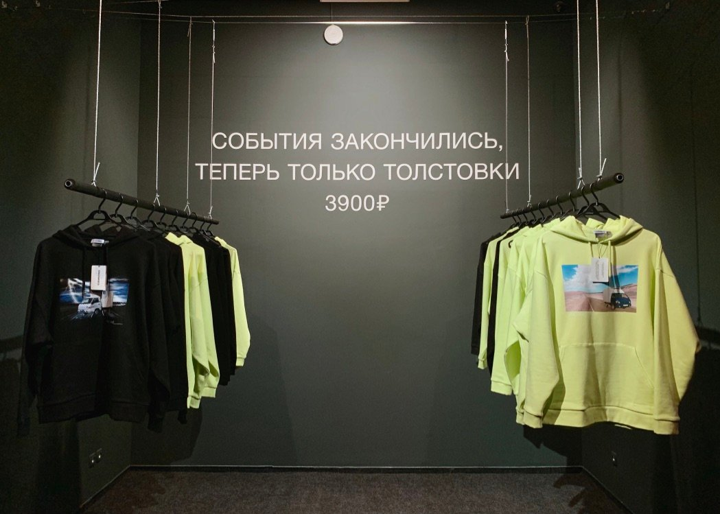 """home run, Ekaterina Cultural Foundation, 18.04-28.04.19. """"The events are over, only hoodies left,"""" reads the text on the wall"""