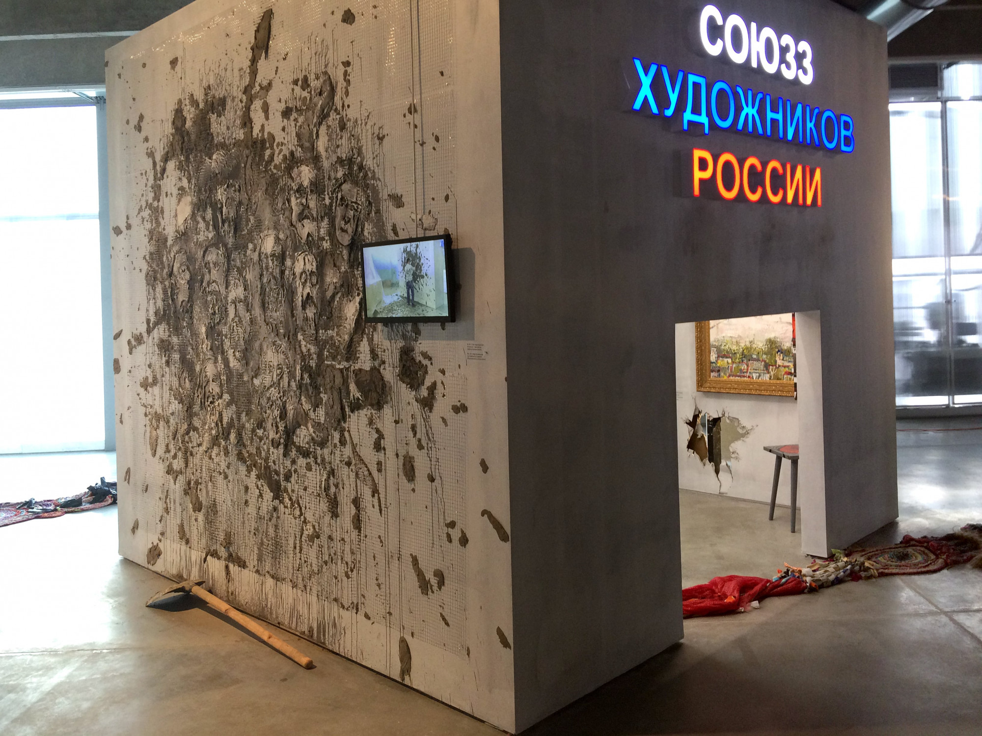 33+1 pavilion at the 1st Triennial of Russian Art, Garage MCA, Moscow, 2017
