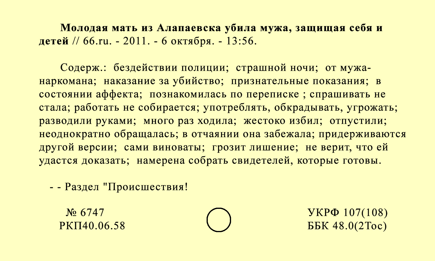"""""""Young mother from Alapaevsk killed her husband protecting herself and her children."""" Library Cards, 2017"""