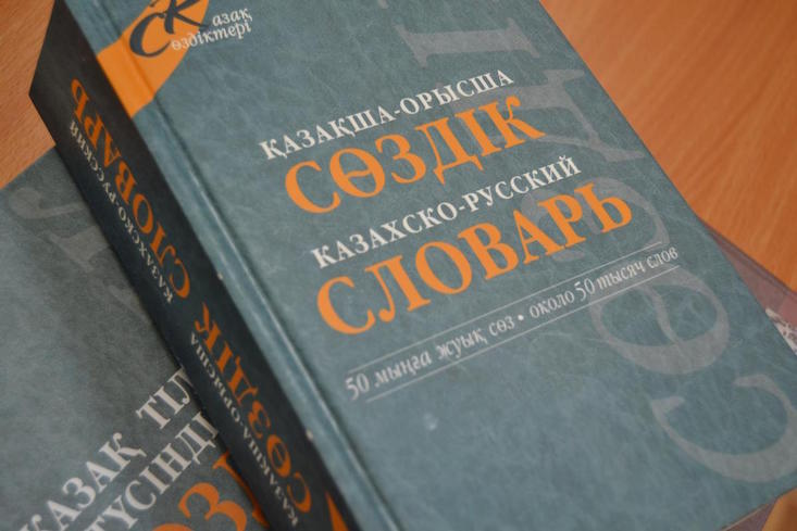 Kazakhstan will soon bid farewell to Cyrillic