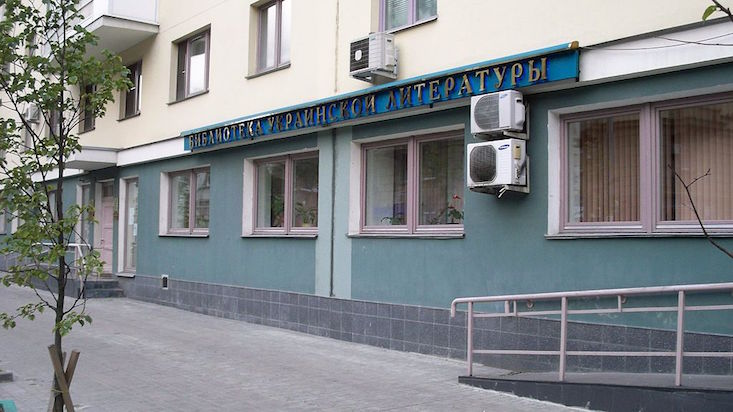 Moscow prosecutors refuse to charge Ukrainian Literature Library director