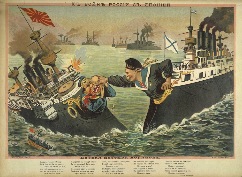 A Song of the Russian Navy (1904)