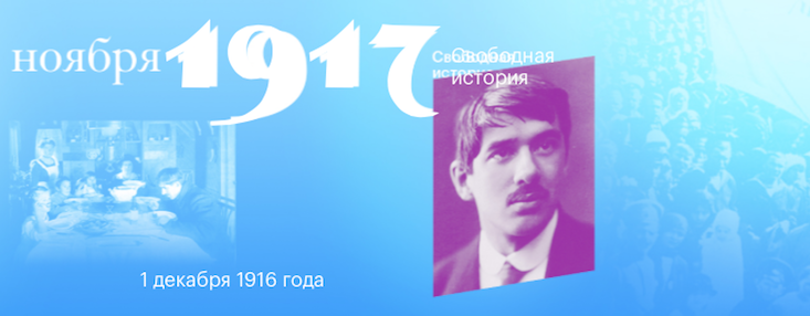 Free history: experience 1917 in real time with this Russian social media-style project