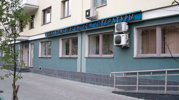 Moscow library of Ukrainian literature to close