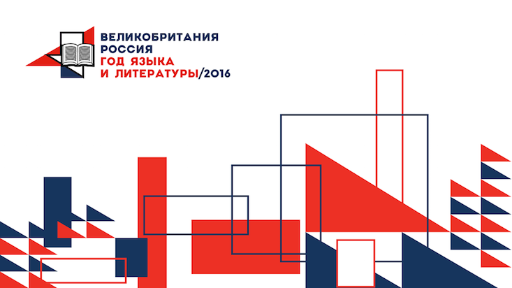 Programme announced for 2016 UK-Russia Year of Language and Literature